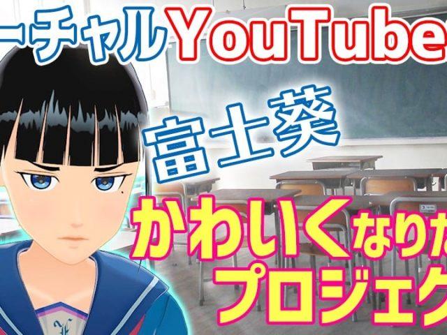 かわいくなりたいプロジェクトが進行中!日本中を応援するバーチャルYouTuber『富士葵』ちゃんご本人に直接インタビュー