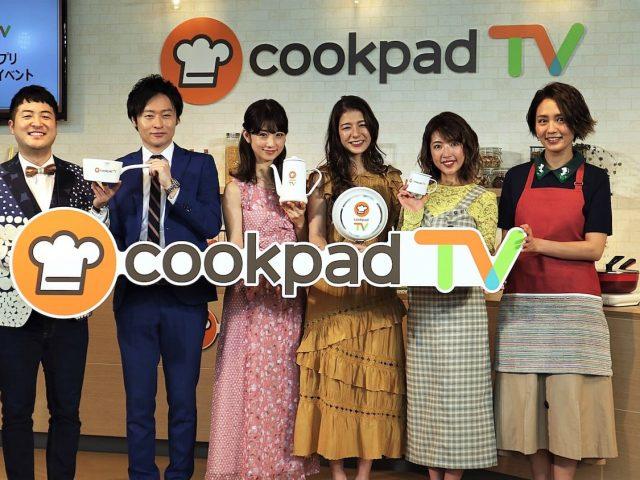 「有名人と一緒に料理できる体験!」 クックパッドがクッキングLIVEアプリ「cookpadTV」をリリース