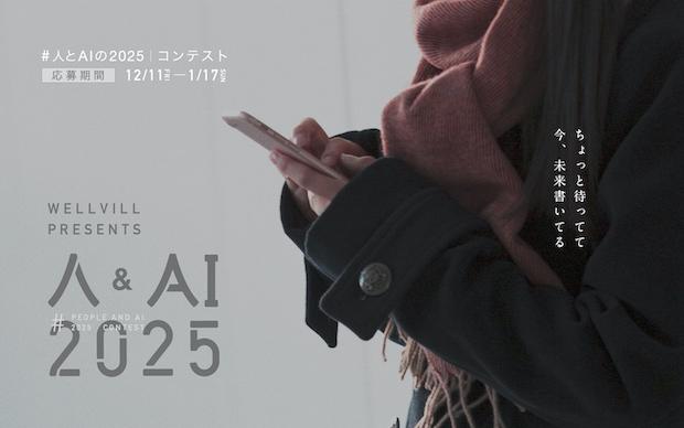 """""""ドラえもん""""も実現可能な未来で、人に寄り添うAIを求めて。『「#人とA Iの2025」コンテスト』開催"""
